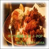 クジラ商店 8月 J-POP MIX 三年目