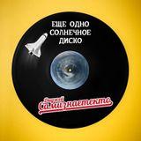 Диджей Самизнаетекто — Еще одно солнечное диско!