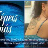"""Η Γιώτα Παπαδημακοπούλου στον Octava Radio και την εκπομπή """"Σχολή Κακών Τεχνών"""""""