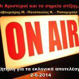 Aristeroi:Συζήτηση για τα Εκλογικά αποτελέσματα
