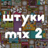 штуки mix 2
