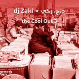 The Cool Out 3