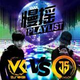 (Vol 2)DJJASON FT DJVIKEI《回归慢摇时代中文舞曲》