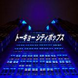 181209_Tokyo_City_Pops