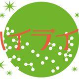 20131223 hi-lite *merry christmas & a happy new year SP. @Galaxy,Tokyo