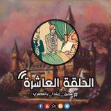 سجين زيندا بالمصري | الحلقة العاشرة
