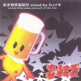 生き物宇宙紀行(2002) / DJイオ