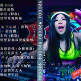 DJ JACK 派对动物 RMX Nonstop 2K16