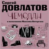 """Довлатов Сергей - """"Чемодан"""""""