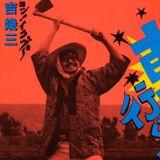 IKUZO YOSHI - I'm going to Tokyo - Mega-mix