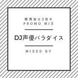 聴覚彼女 3周年 promo mix〜MIXED BY DJ声優パラダイス〜
