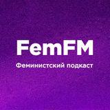 FemFM. Бытовой сексизм. Гостья Лилия Волина