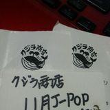 クジラ商店 11月用J-POP MIX