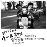 コヒツジズのラジオ 『ウール30%』 第95回 01.14.2017