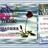 ΜΕΛΩΔΙΚΑ ΗΧΟΧΡΩΜΑΤΑ 4-12-16