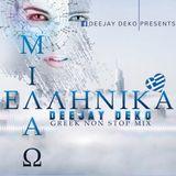 ΕΛΛΗΝΙΚΑ ΜΙΛΑΩ (DEEJAY DEKO NON STOP MIX)