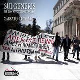 Ακραίο Κέντρο, «νομιμότητα» και η «εισβολή» στη Βουλή | Sui Generis 4.4.2015