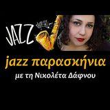 Jazz Παρασκήνια 13-1-2016