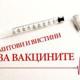Радио дебата: Митови и заблуди за вакцините