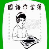 國語作業簿 -Lan party