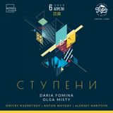 Olga Misty - Stupeni Live Set [06 April 2019] Gora Bar (N.Tagil)
