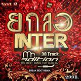 Mr.Edition - Demo ยกล้อ Inter Vol.2