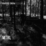 Vykhod Sily Podcast - MTRL Guest Mix