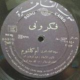 فكرونى - صوت القاهرة 1966