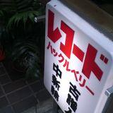 ラジオ関西『夜のピンチヒッター』4thシーズン#1(2014.04.15)
