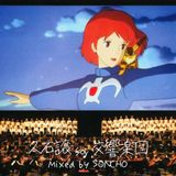 久石譲 for 交響楽団