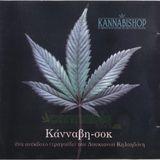 Κάνναβη - σοκ, Λουκιανός Κηλαϊδόνης [CannabisNewsGr]