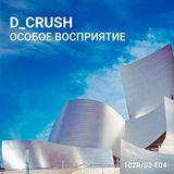 102 Podcast – S3E04 – Особое восприятие by D Crush