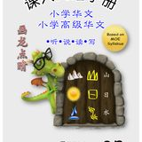 P2B 课文词语手册 - 第11课 你玩过这个游戏吗?