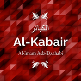 Al-Ustadz Khalid Basalamah - Dosa ke-42: Membangkangnya Istri Kepada Suami
