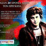 "Aφιέρωμα στον Παύλο Σιδηρόπουλο @ NovaΣΠΟΡ FM 94,6 ""Εν Κατακλείδι"" (Π. Ρήλλος & Γ. Ντιμπένκος)"