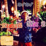 あげあげ Hawaii Mix 2