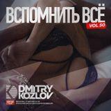 DJ DMITRY KOZLOV - ВСПОМНИТЬ ВСЕ !!! vol.50 (DEEP & CLUB HOUSE)
