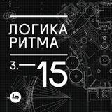 Logika Ritma 3.15