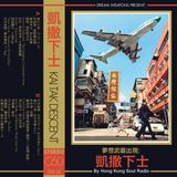 KAI TAK DESCENT C60 by Hong Kong Soul Radio