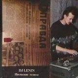 DJ Lenin - Июльские тезисы (cassette)