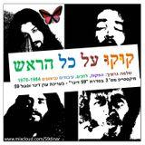 59Dinar - Shlomo Gronich Vinyl Mixtape