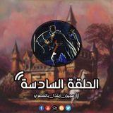 سجين زيندا بالمصري | الحلقة السادسة