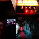 DONN & RAYSOO @ DADA BAR SHANGHAI OCT 2013
