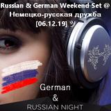 Russian & German Weekend Set @ Немецко-русская дружба [06.12.19] ツ