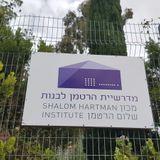 """מרחבי חינוך משמעותיים: חינוך מגדרי – מדרשיית """"הרטמן"""" בירושלים"""