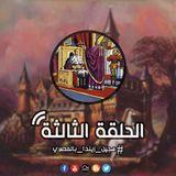 سجين زيندا بالمصري | الحلقة الثالثة