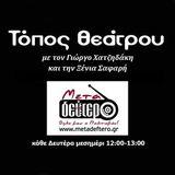 Τόπος Θεάτρου στο www.metadeftero.gr 05.03.2018