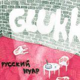 Glukk | Russian Noir