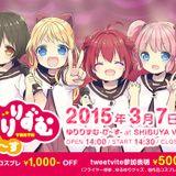 2015/3/7(土)『ゆりりずむ-ぴ〜す-』加持さん【直REC MIX】
