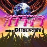 2018 Favorite MIX MIXED BY DJ Tsuyoshi
